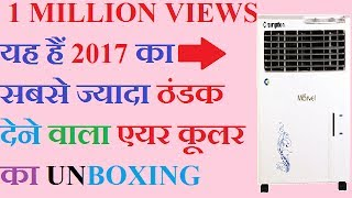 [HINDI -हिंदी] HOW TO WORK AIR COOLER AND UNBOXING CROMPTON COOLER