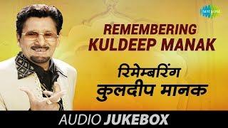 Remembering Kuldeep Manak | Ranjhe Di Kali | Punjabi Songs Audio Juke Box