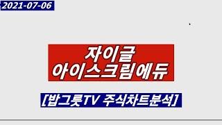 자이글, 아이스크림에듀 [2021-07-06] [밥그릇…