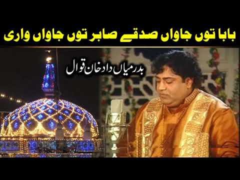 Download Baba Tu Jawan Sadqe Sabir Tu Jawan Wari (Complete Qawwali) by Badar Miandad Qawwal