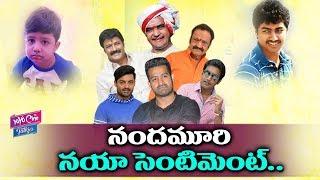 Nandamuri Family New Sentiments   NTR, Harikrishna, Jr.NTR, Abhay Ram, Kalyan Ram   Cine Talkies
