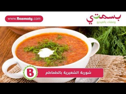شوربة الشعيرية بالطماطم - Tomato Vermicelli Soup