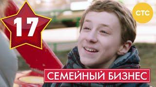 Семейный бизнес - Сезон 1 Серия 17 - русская комедия