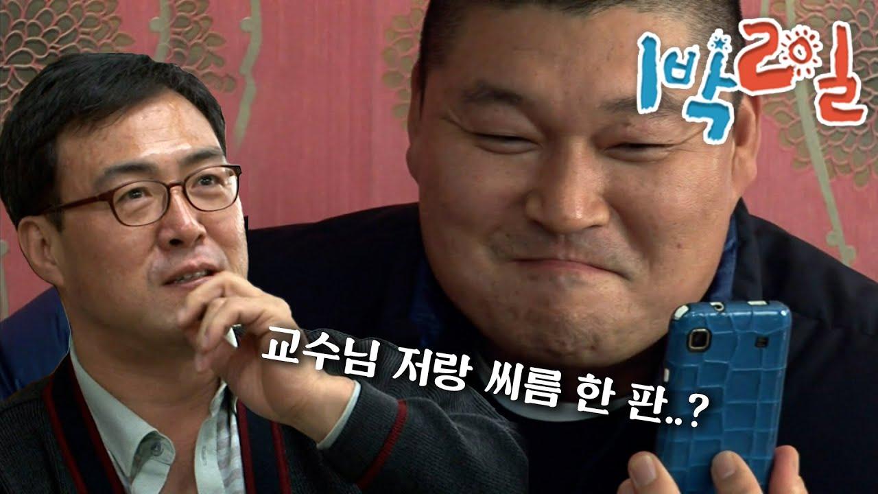 Download [1박2일 시즌1 165회-2][인제대] 수줍게 내뱉은 한마디 | KBS 101107 방송