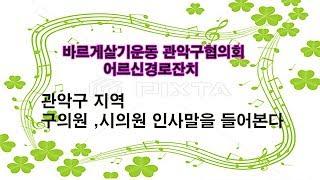 바르게살기운동 어르신경로잔치/ 지역구의원 ,시의원 인사…
