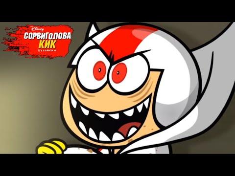 Смотреть мультфильм кик бутовски бесплатно онлайн