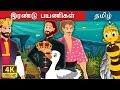 இரண்டு பயணிகள் | The Two Travellers Story in Tamil | Tamil Fairy Tales