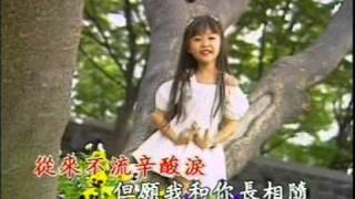 Xiao Ni Ni 小妮妮 - 向日葵 Xiang Ri Kui