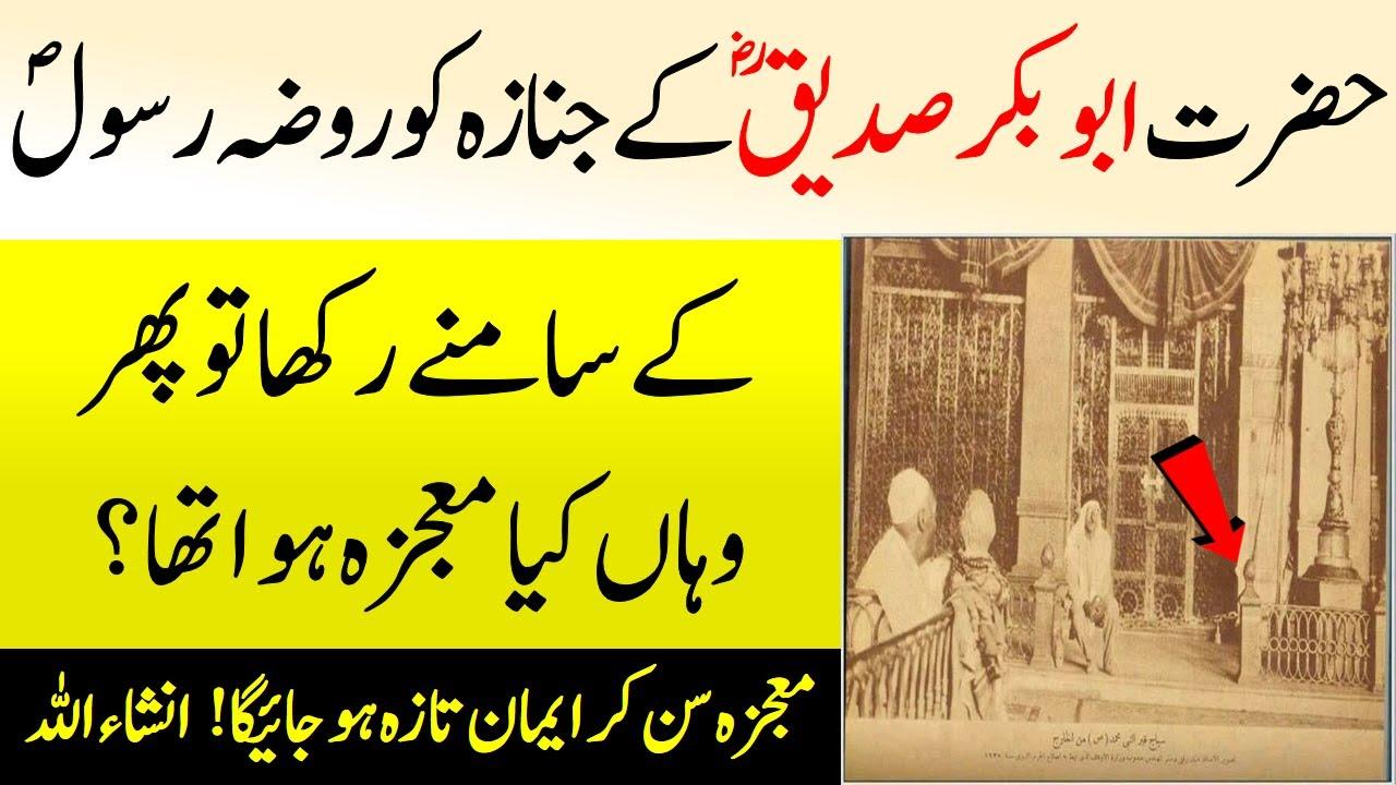 Hazrat abu bakr siddique razi allah tala Ky Jannazy ka Waqia | Islamic Story | Malumattube