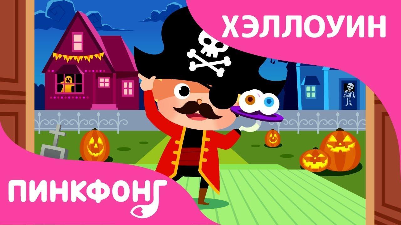 Костюмированная Вечеринка на Хэллоуин | Песни про Хэллоуин ...