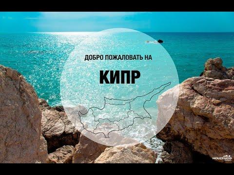 Отдых на Кипре 2017 - 2018 - цены, интересные факты, места