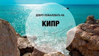 Кипр | Достопримечательности Кипра | Что посмотреть, что съесть(Светлый, искристый, многоязычный! Кипр давно стал синонимом идеально пляжного отдыха! Это одно из самых..., 2016-05-13T12:09:55.000Z)