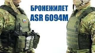 Обзор бронежилета для страйкбола ASR 6094M. Сделано в России!