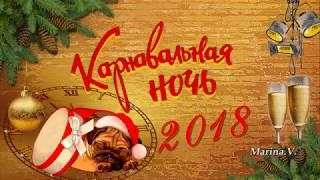 Proshow Producer  'Карнавальная ночь' или 'С Новым 2018 годом'
