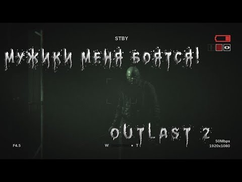 Outlast 2 - Старуха и мужики-ссыкуны #1