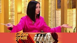 Бабий бунт - Выпуск от27.11.2017