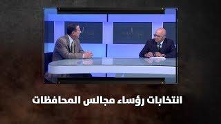 حسن محادين - انتخابات رؤساء مجالس المحافظات