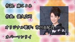 はぐれ花    ♫オリジナル歌手: 市川由紀乃 ♪カバ-マンリイ歌詞付き