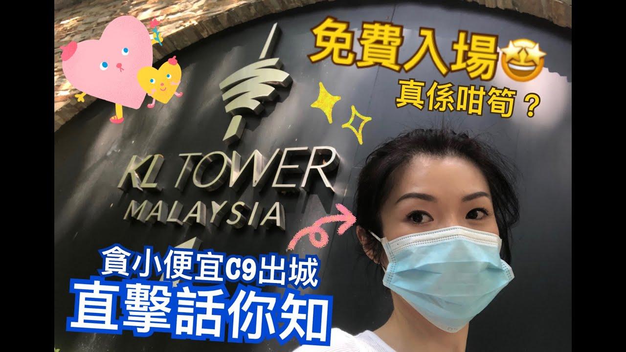 貪下小便宜【免費上KL Tower】|飽覽吉隆坡全景|居馬港人