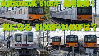 【祝!東武50050系 51067F 4か月半ぶり運用復帰!】気になる 東武30000系 31609F+31409Fは? 8111F、352Fの様子も撮影