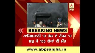 Breaking:- 100 Dies in Bahawalpur oil tanker fire thumbnail