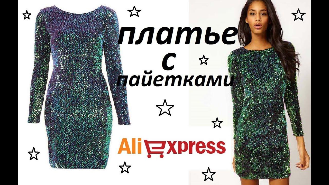 купить красивое платье с длинным рукавом недорого - YouTube