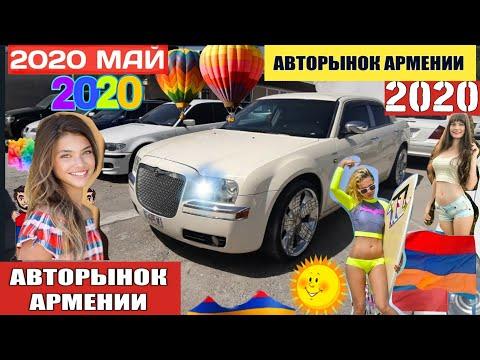 🇦🇲Авторынок в Армении 29 МАЯ 2020!! Блестящие Новости, Большая Распродажа!!