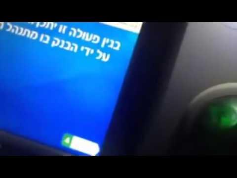 ATM distributes dollars instead of shekels (מאדי זייד via Media Resource Group)