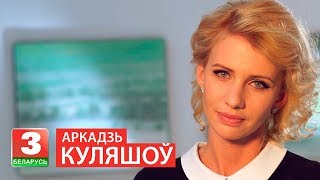 """Аркадзь Куляшоў """"Зіма ўцякае начамі"""""""