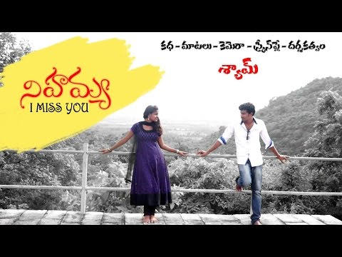 Nihamya | Telugu short film HD || by syam...