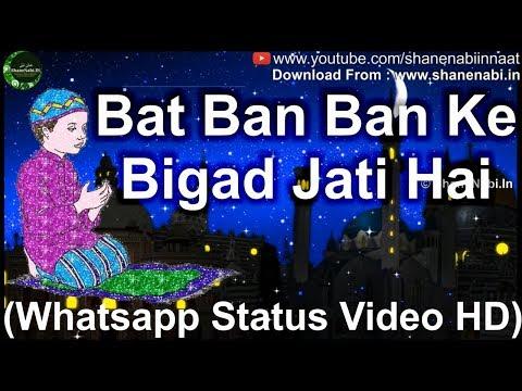 💖💖 Ramzan Whatsapp Status Video 2018 💕 Bat Ban Ban Ke Bigad Jati Hai  💕 Whatsapp Status Video 2018