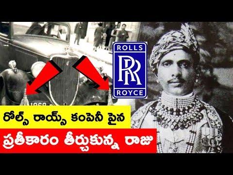 రోల్స్ రాయ్స్ కంపెనీ పైన ప్రతీకారం తీర్చుకున్న రాజు || Indian king revenge on Rolls Royce || T Talks