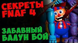Five Nights At Freddy s 4 ЗАБАВНЫЙ БАЛУН БОЙ