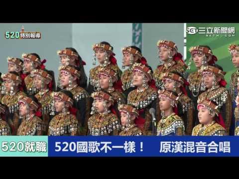 520國歌不一樣! 原漢混音合唱|三立新聞網SETN.com
