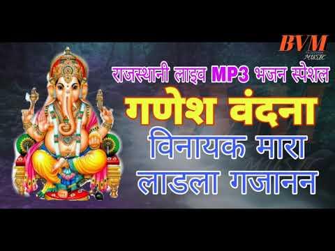 ||विनायक मारा लाडला गजानन||गणेश वंदना||Rajasthani Live bhajan||Mp3 Live||