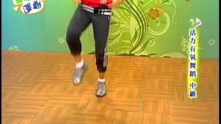 健身減重~ 活力有氧舞蹈