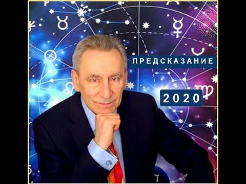 Предсказание 2020. Астролог Эдуард Фальковский.