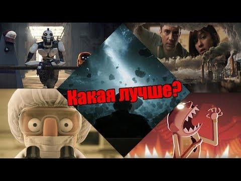 Любовь Смерть и Роботы: 5 лучших серий
