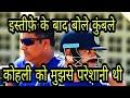 Anil Kumble Said Virat Kohli Had Problem With My Style Of Coaching_D-Cricket