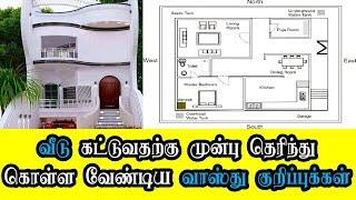 வீடு கட்டுவதற்கு முன்பு தெரிந்து கொள்ள வேண்டிய வாஸ்து குறிப்புக்கள் Important Vastu Tips Tamil