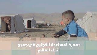 جمعية لمساعدة اللاجئين في جميع أنحاء العالم