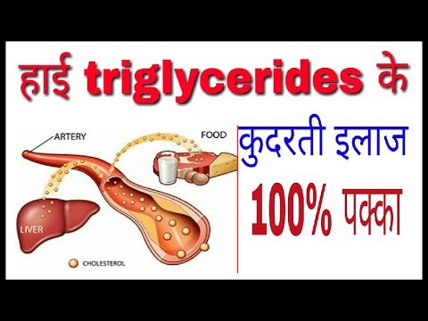 Home Remedies For High Triglyceride Level - in hindi/by-DALVIR DOSANJH