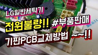 엘지통돌이세탁기 기판(PCB) 부품판매및_교체방법  #…