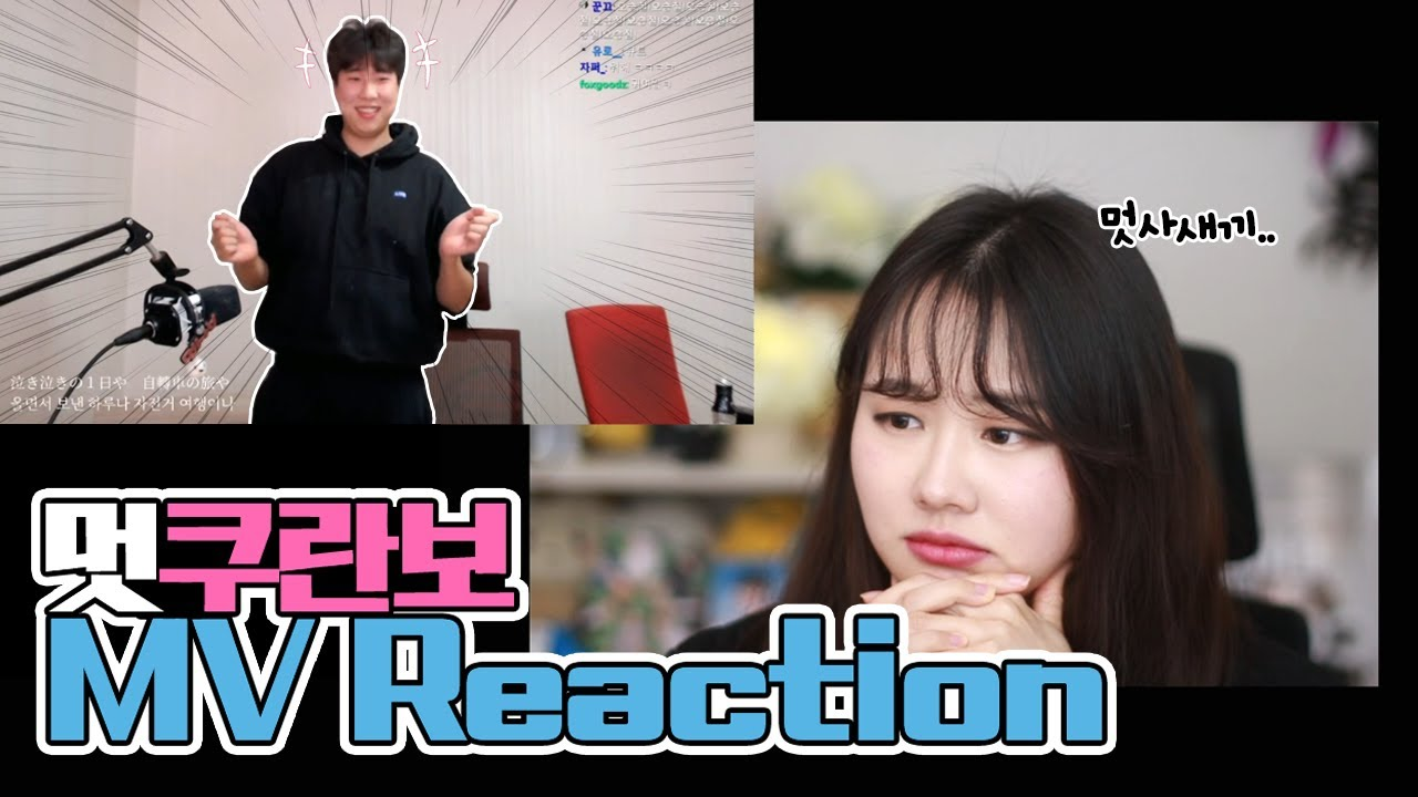 취한 멋사의 사쿠란보를 봐버렸다..ㅣ수닝의 '멋쿠란보' MV Reaction
