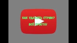 Как удалить стрим(прямую трансляцию) с YouTube