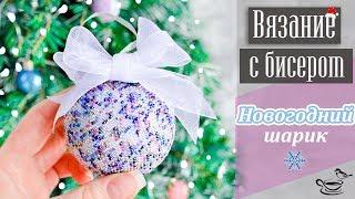 ❄ Новогодний Шарик Из Бисера Крючком ❄ ПОДРОБНЫЙ МАСТЕР-КЛАСС