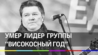 Умер Илья Калинников - солист группы Високосный год