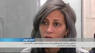 رام الله - صحفيون يطالبون بوضع قوانين للحد مما يصفونها فوضى الأخبار على الشبكة