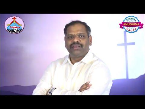 19 January 2018 Hosanna Ministries Anudina Krupa - Hosanna Daily Devotion    Pastor Ramesh   