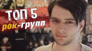 5 ЛУЧШИХ СОВРЕМЕННЫХ РОК-ГРУПП